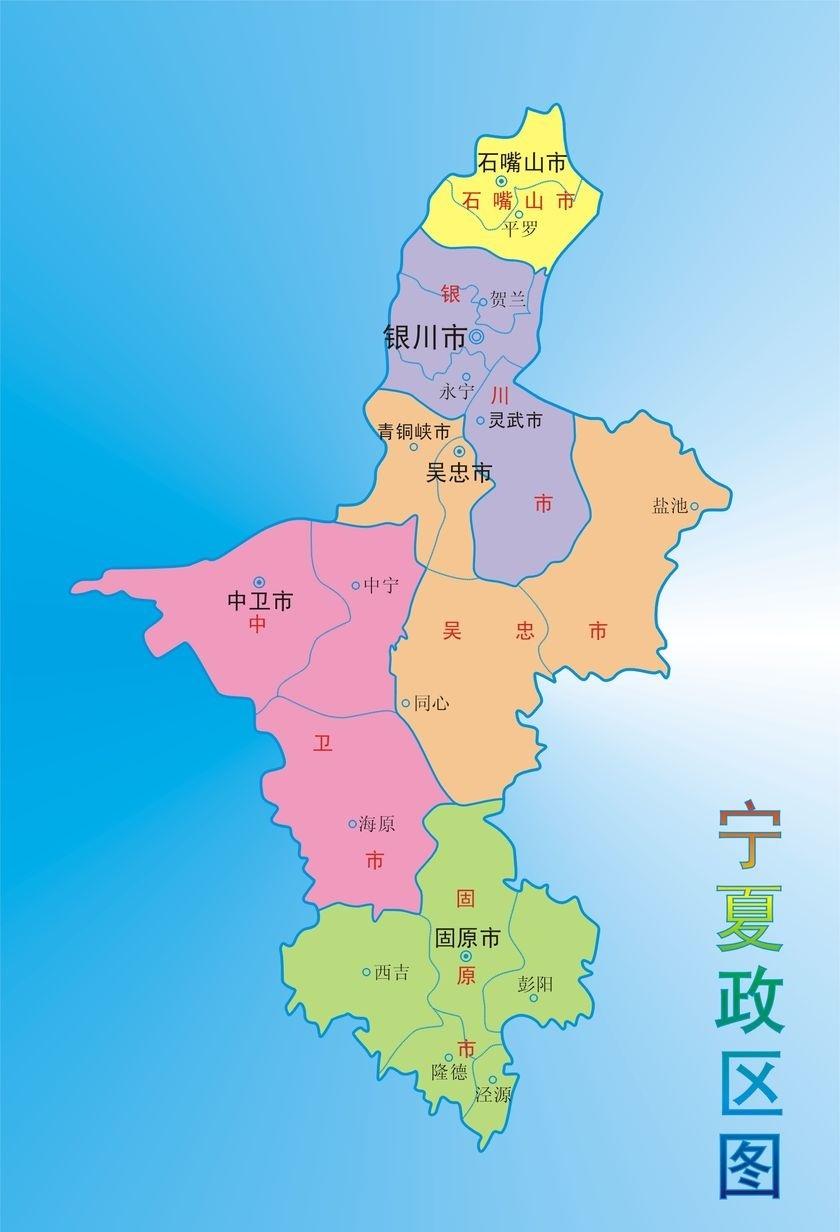 宁夏回族自治区简介_宁夏回族自治区地图的介绍_百度知道