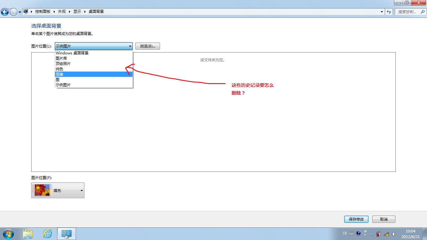 在win7中选择桌面背景,打开过的文件夹记录要怎么删除图片
