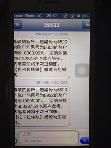 工行短信银行是什么_3月14星期五晚上八点半用建设银行卡在拉卡拉跨行转账一万元到 ...