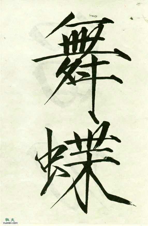 宋徽宗的瘦金体,钢笔字的字帖哪里有 谢谢了