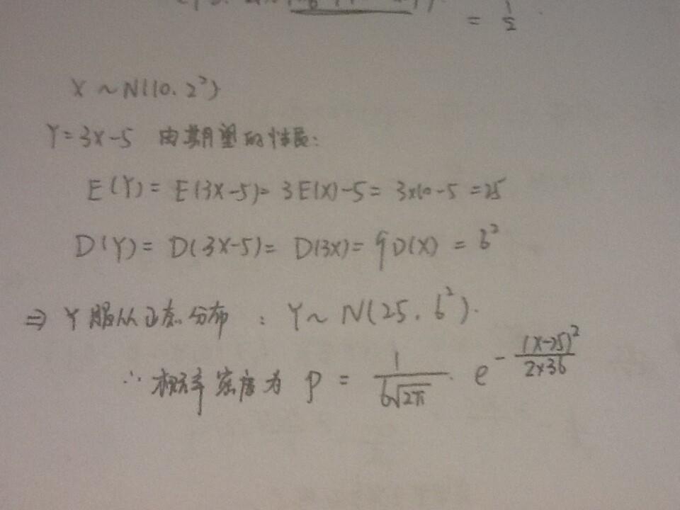 方差线性变换公式