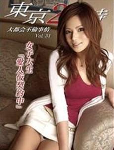 日本名字_求大神帮我看看这位女优叫什么名字?