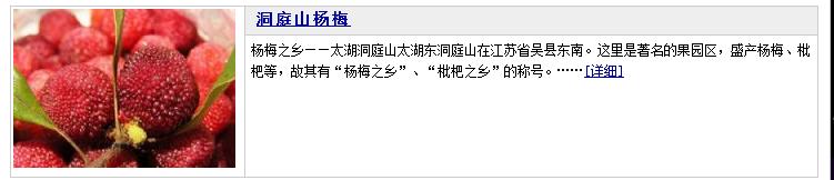 太湖三白是什么_苏州特产有哪些水果_百度知道