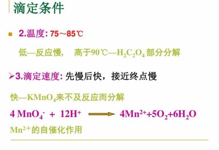 高锰酸钾滴定慢为什么