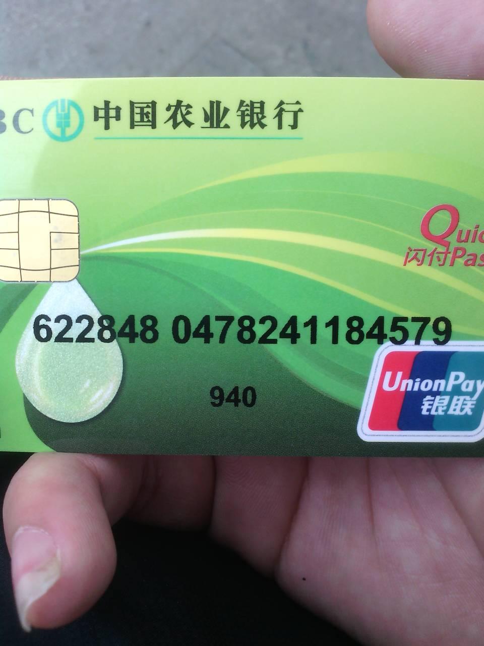 农行借记卡开头数字_我叫别人给我的农行转账,就是银行卡上的这一窜数字可以吗