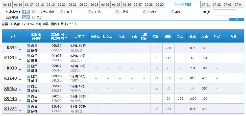 上海到成都的火车时刻表_列车时刻表