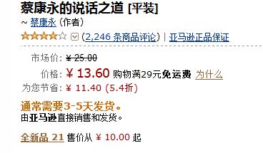 买书货到付款_卓越亚马逊买书怎么选择货到付款_百度知道