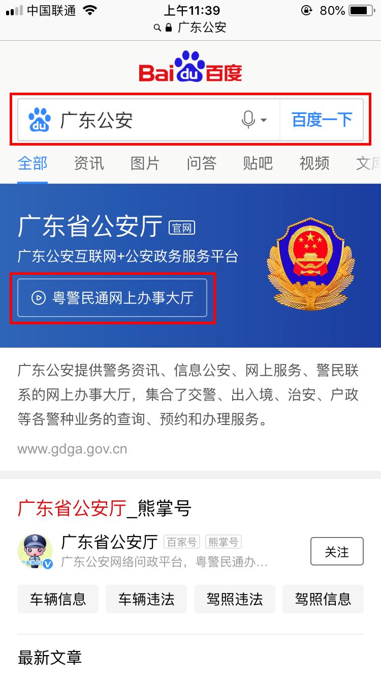 身份证办理进度_如何查询广东省身份证办理进度?_百度知道