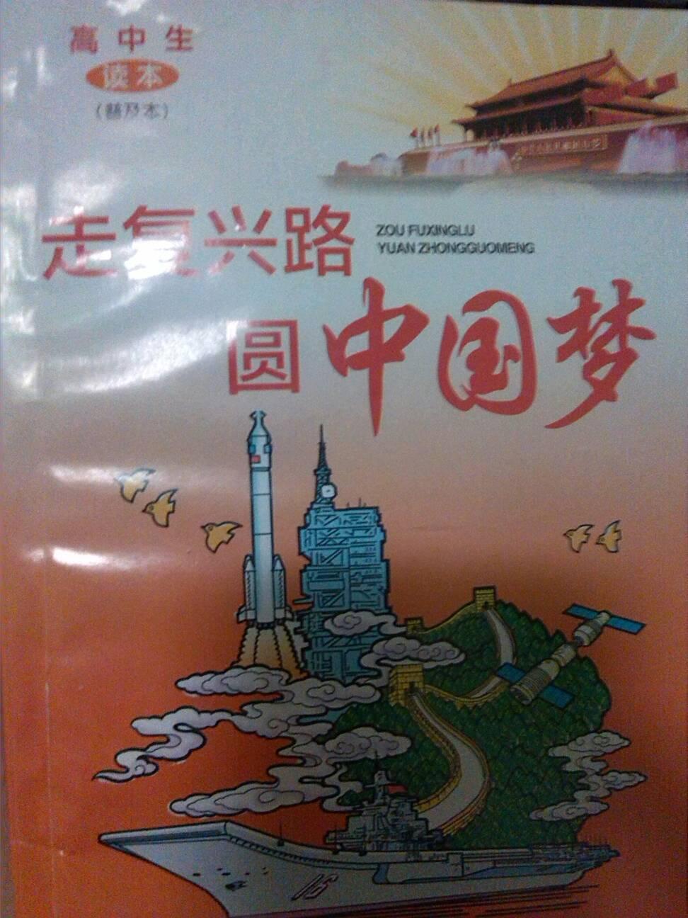 高中生读后感大全_《走复兴路圆中国梦》 高中生读本的读后感_百度知道
