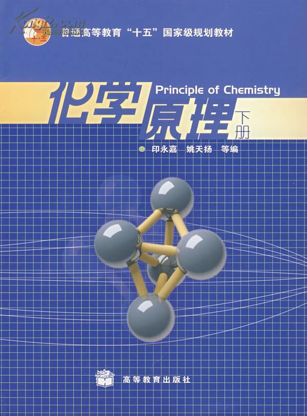 基础化学课程