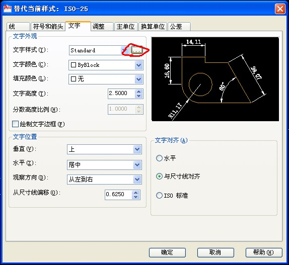 cad里直径符号_怎么修改CAD中直径标注符号字体_百度知道