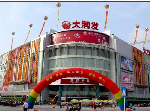 上海有几家万达_大润发在上海有几家?_百度知道