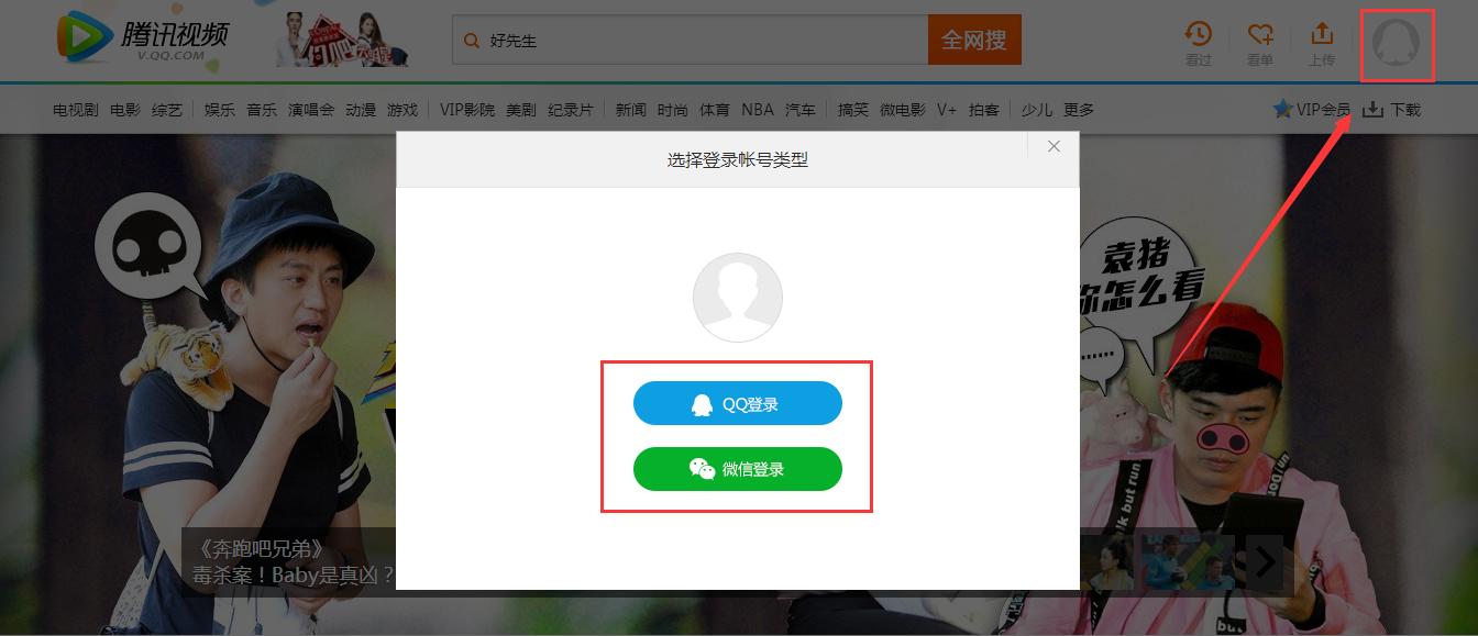 腾讯视频_腾讯视频手机客户端只能用qq和微信登录吗?