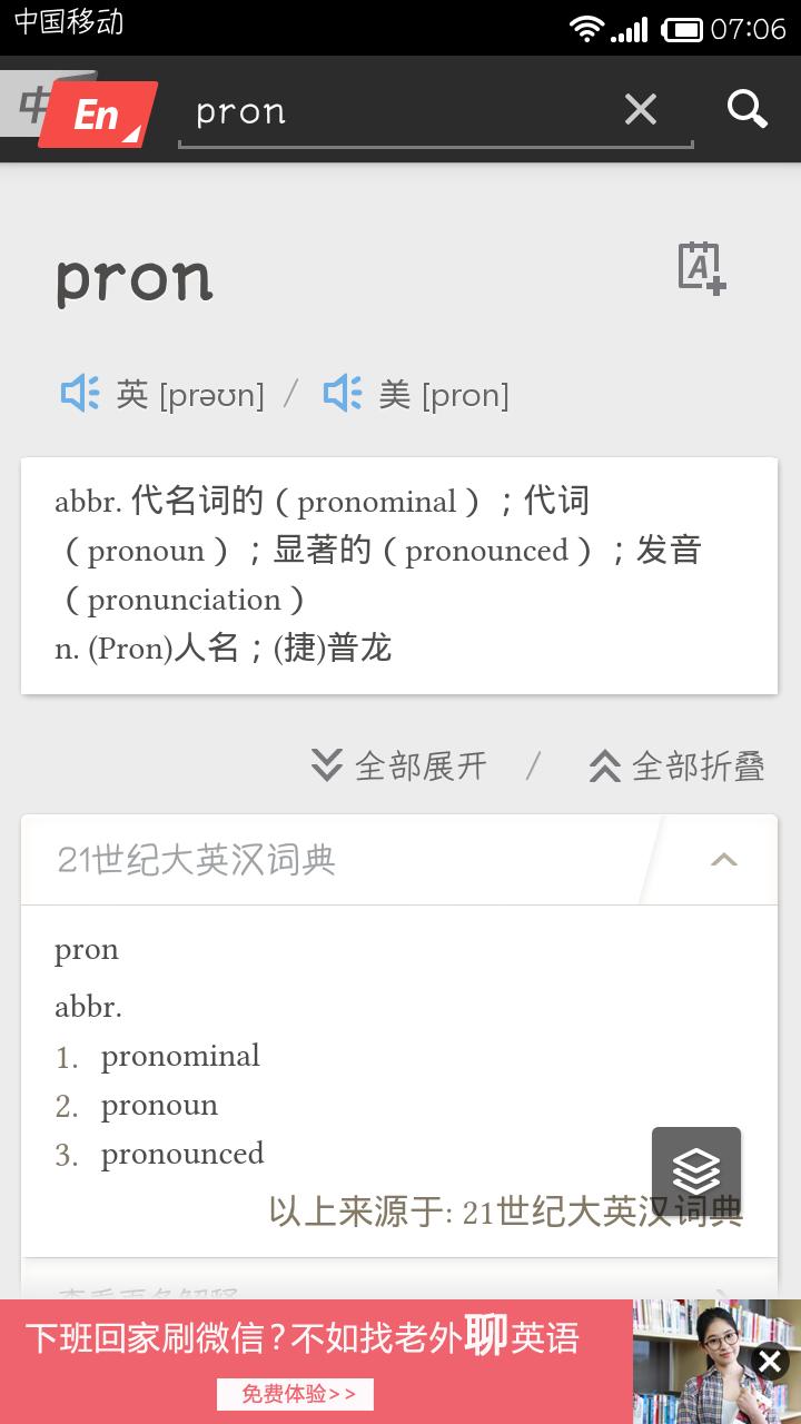 pronhd图片_pron是什么词的缩写?