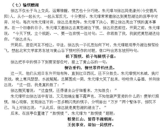 朱元璋理发店对联故事