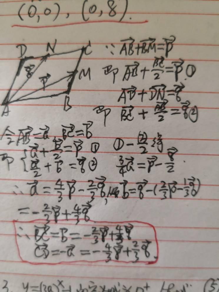 初二几何实际应用