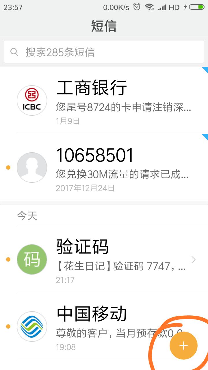 超级qq发短信收不到_手机怎么编辑短信发送_百度知道