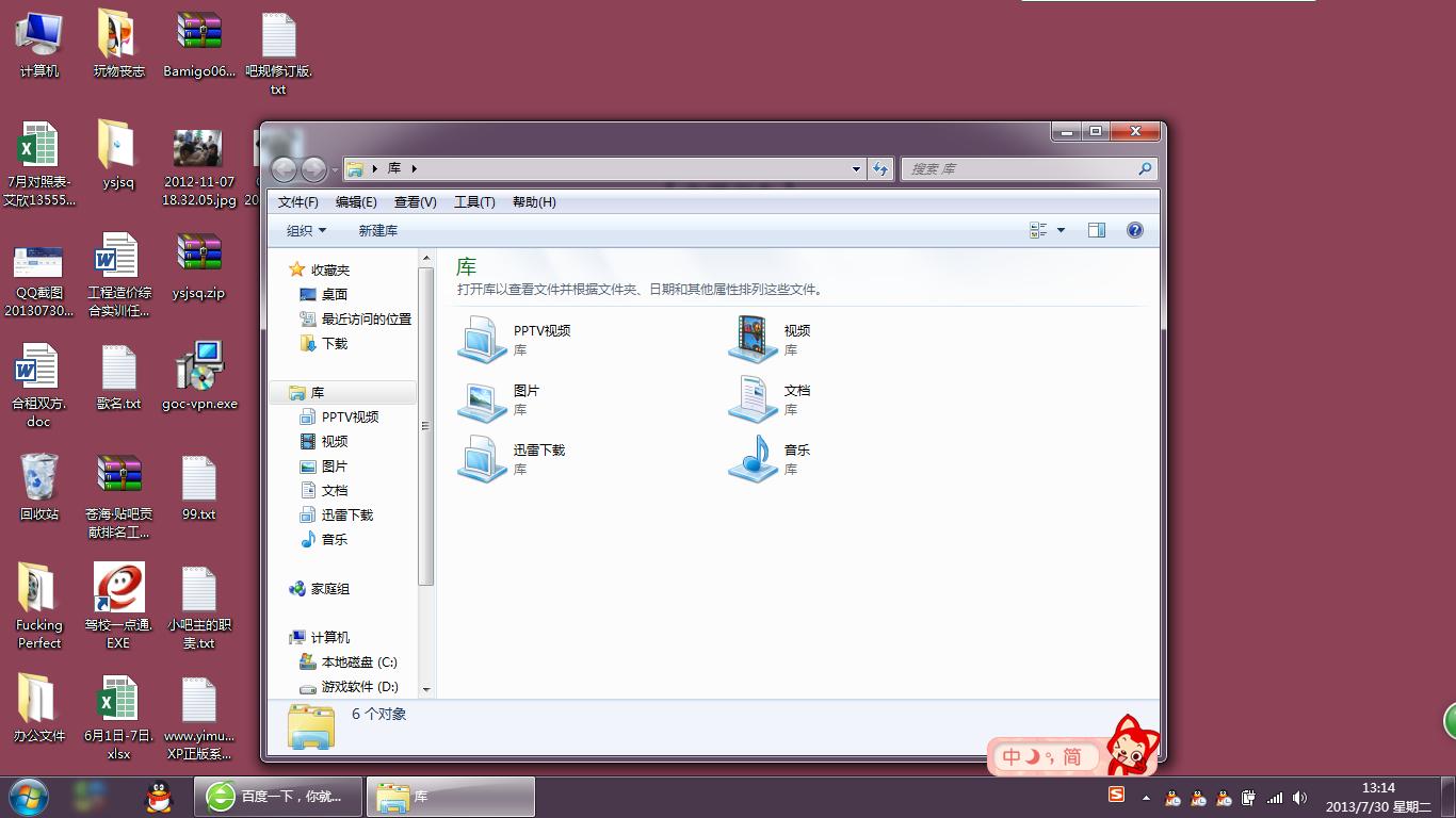 win7 64位关闭文件夹桌面快速闪屏图片