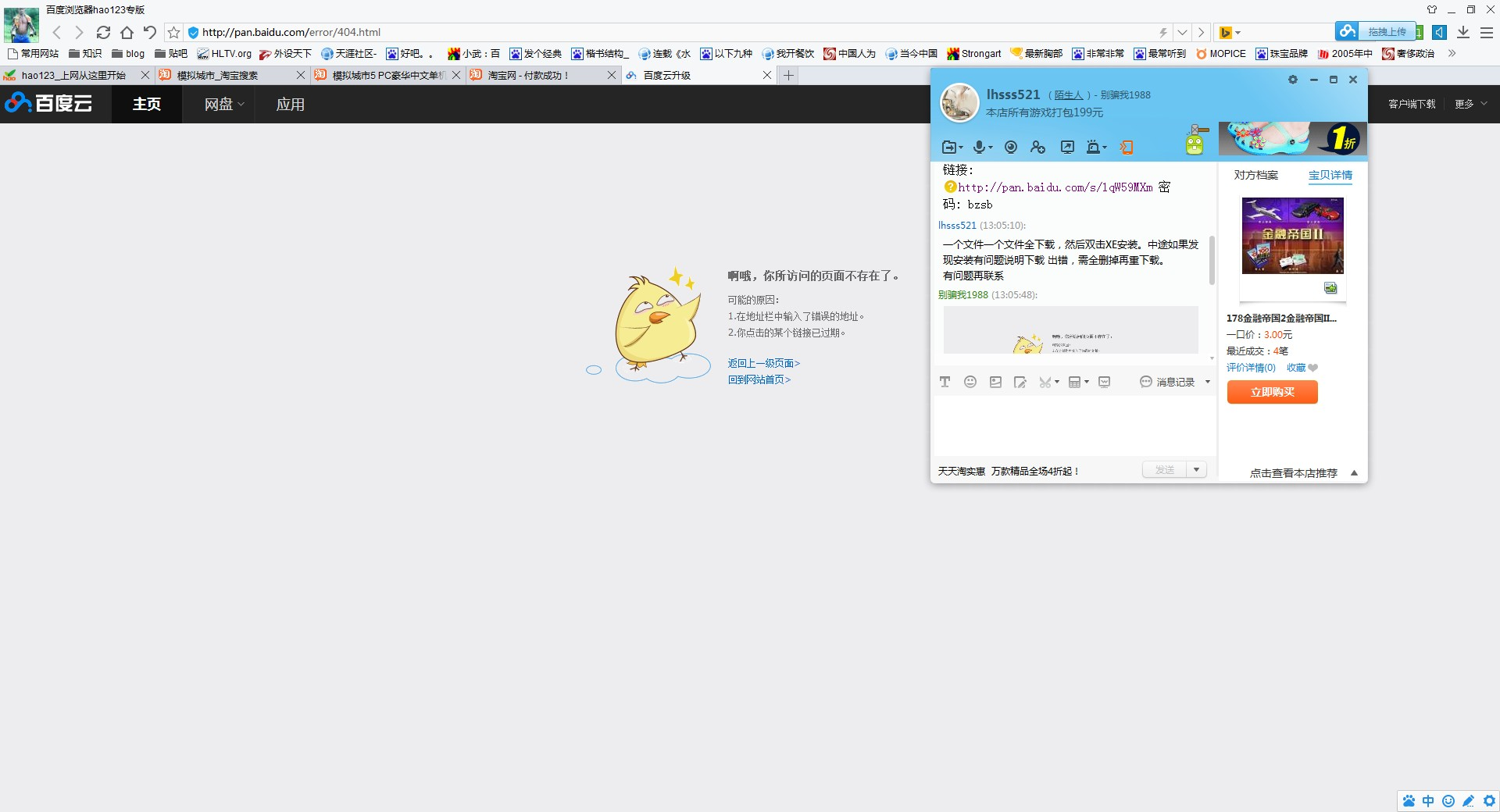 59xucom亚米下载链接 亚米直播网站是多少