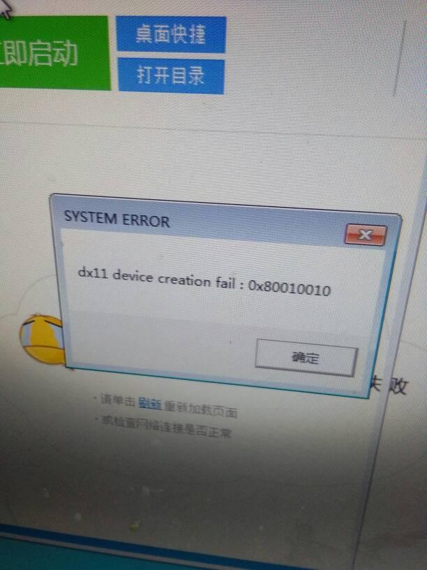Dx11 device creation failed naruto storm 4