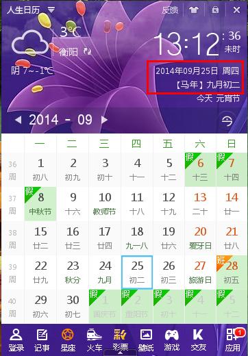 2014年闰9月_2014年农历9月2日是阳历几月几号_百度知道