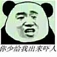 暴漫熊猫表情_谁有暴走漫画熊猫表情包_百度知道