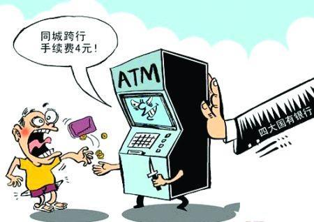 工行异地查询手续费_招商银行异地跨行取款需要手续费吗_百度知道