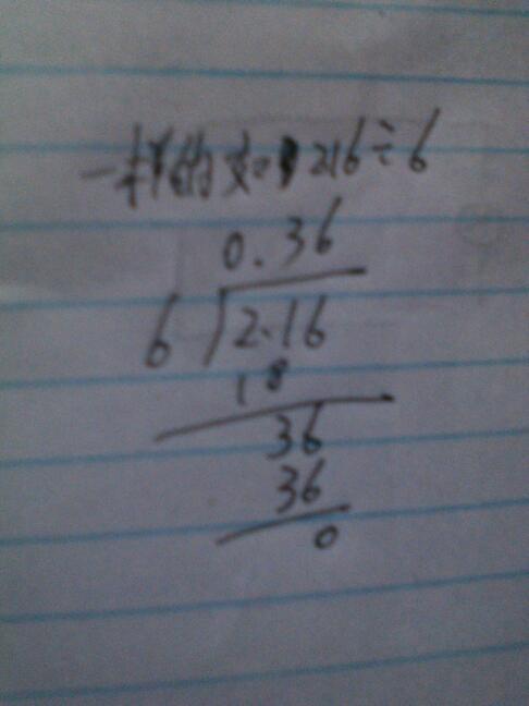 小数乘法怎样列竖式_带小数点除法怎么列竖式_百度知道