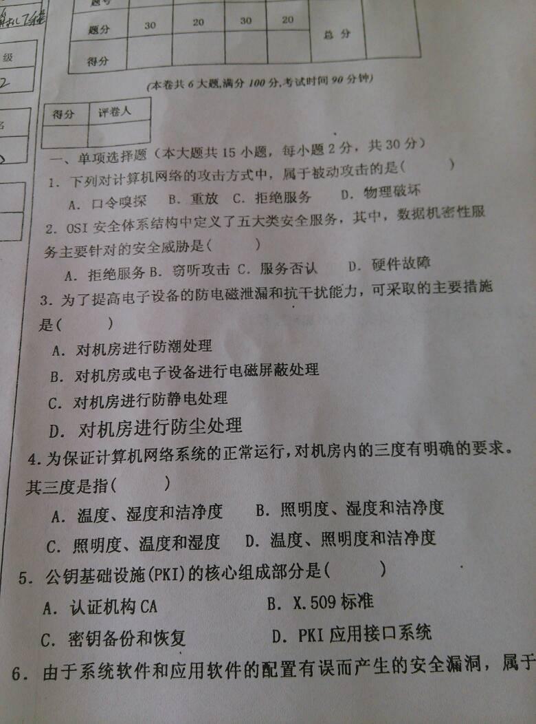 消防初级理论考试题库 消防监控员考试100题目
