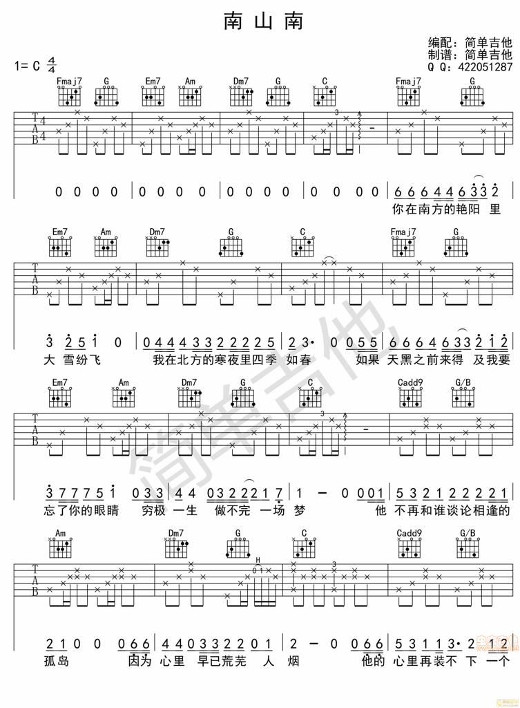 南山南电子谱_南山南吉他谱,接着这一张_百度知道