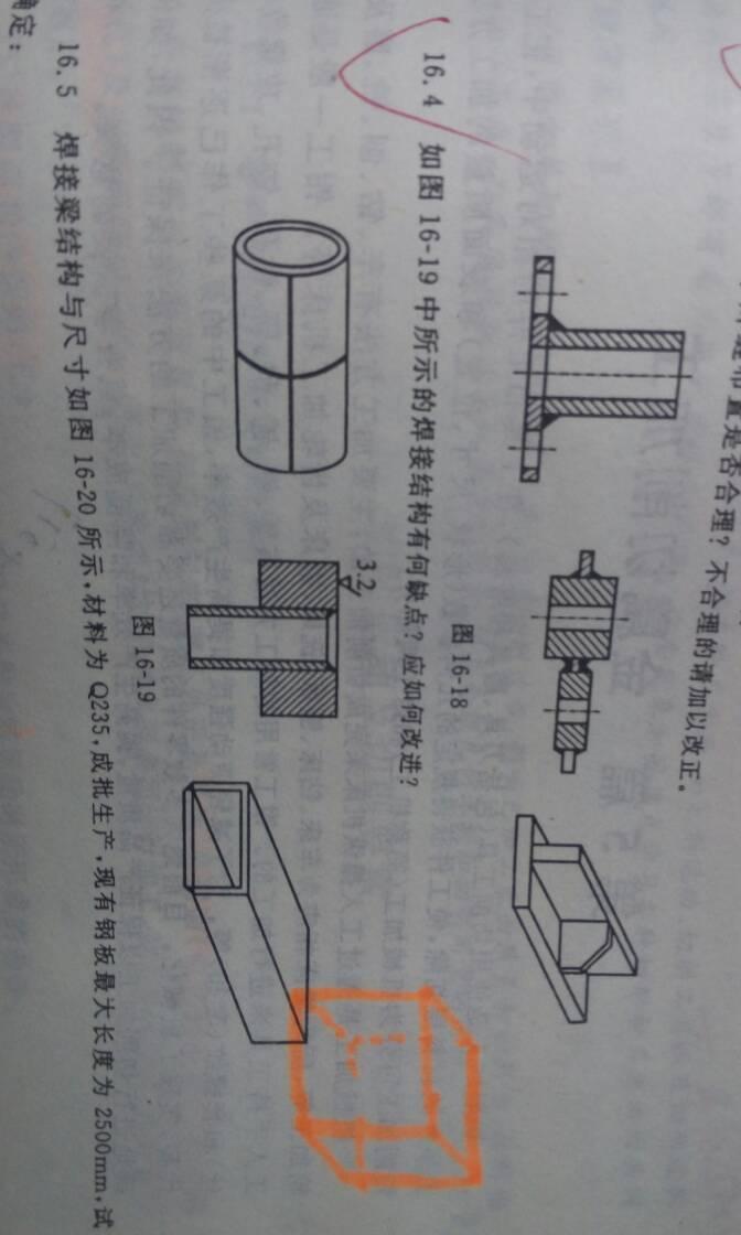 金属工艺学题集_金属工艺学的题,这个焊接结构要怎么改_百度知道