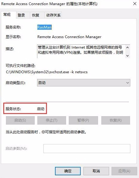 win10系统无法正常启动remote access connection manager服务