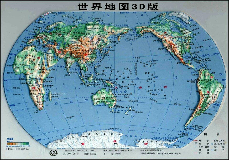 求世界政治地图和地形图,起码1500*1500以上