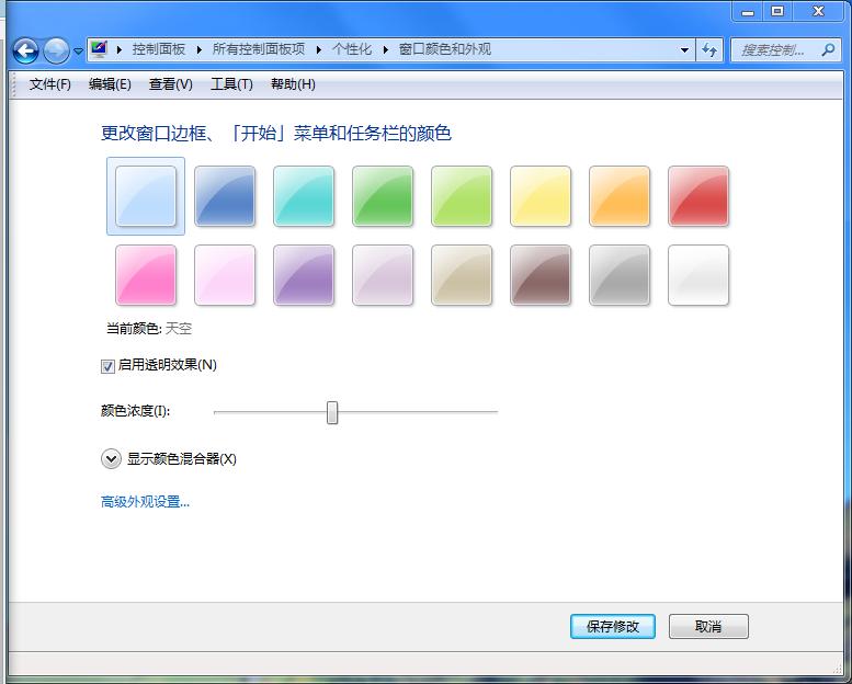 Windows7(旗舰版)如何调整设置护眼模式?