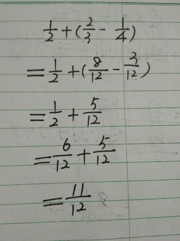 1、2化成分数