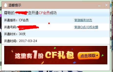 我没有开通cf会员,为什么腾讯QQ提示我开通了CF会员?最近腾讯怎么老是送CF会员?