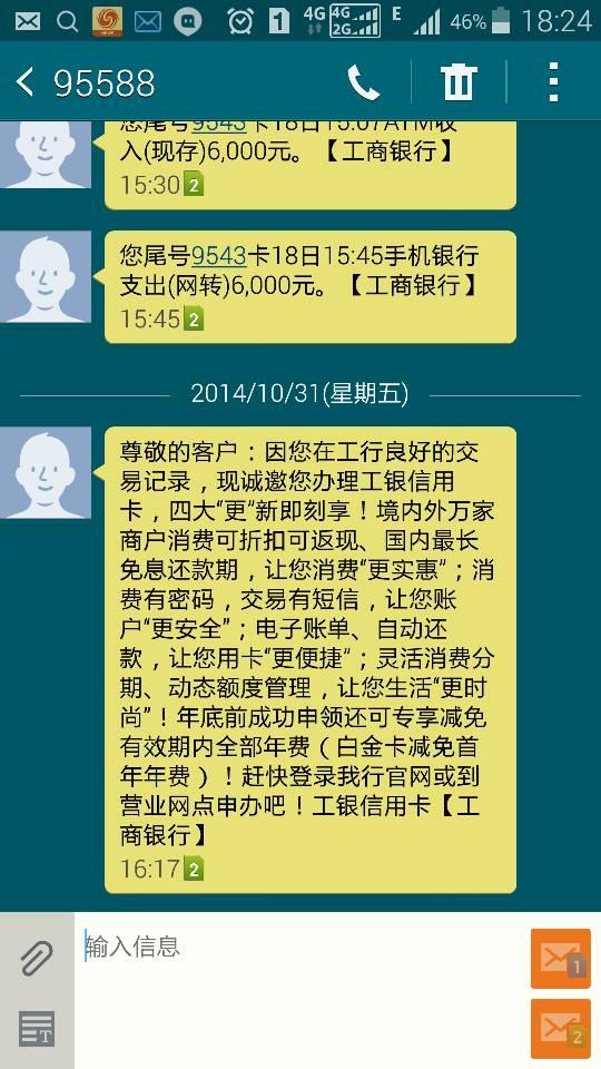 工行短信银行是什么_工商银行给我发的这短信。我是不是可以去办理信用卡了?_百度 ...