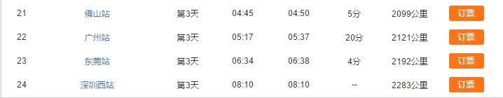 k527次列车时刻表_k835次列车时刻表途径哪些站_百度知道
