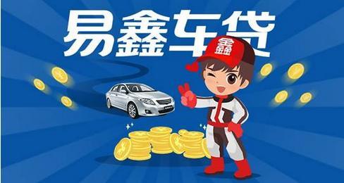 刚刚上海易鑫车贷说叫第三方催债公司来,我就