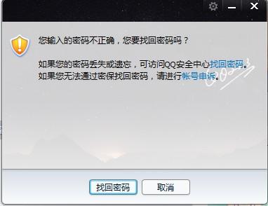 qq号_QQ号被盗,登录的提示也跟别的帐号登录不同_百度知道
