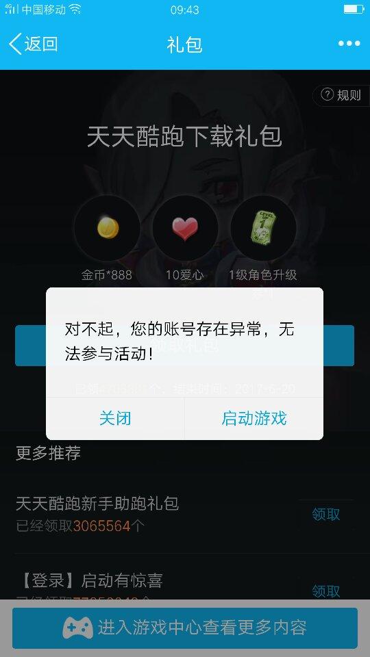 北京东城副区长陈之常拟为区长人选(图/简历)