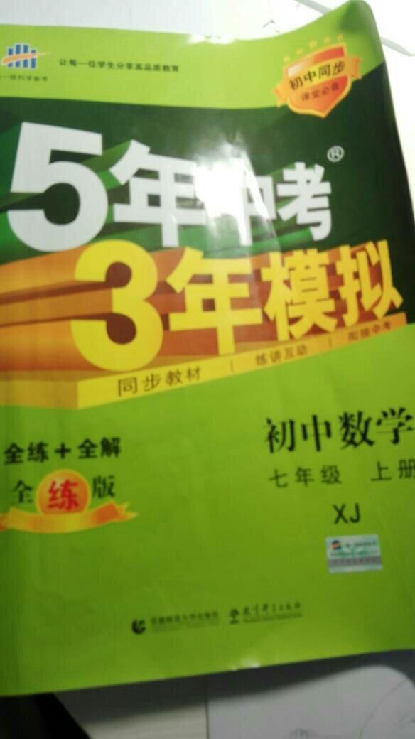 2011年泰州中考语文_五年中考三年模拟2010英语 答案_