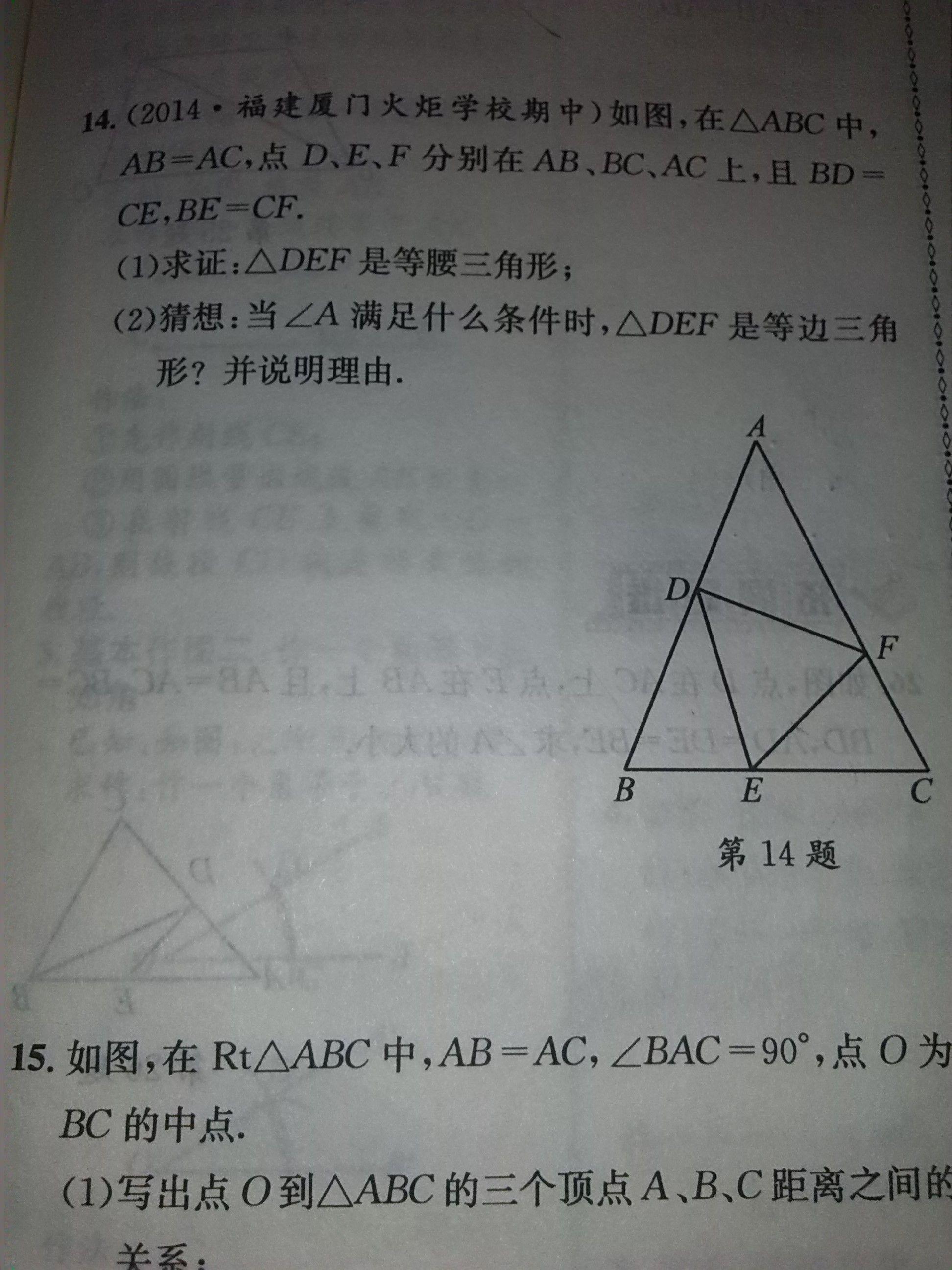 初中数学几何综合题_初中几何题,如图怎么做_百度知道