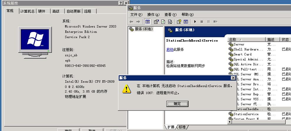 计算机无法启动服务 错误1067 进程意外终止,有