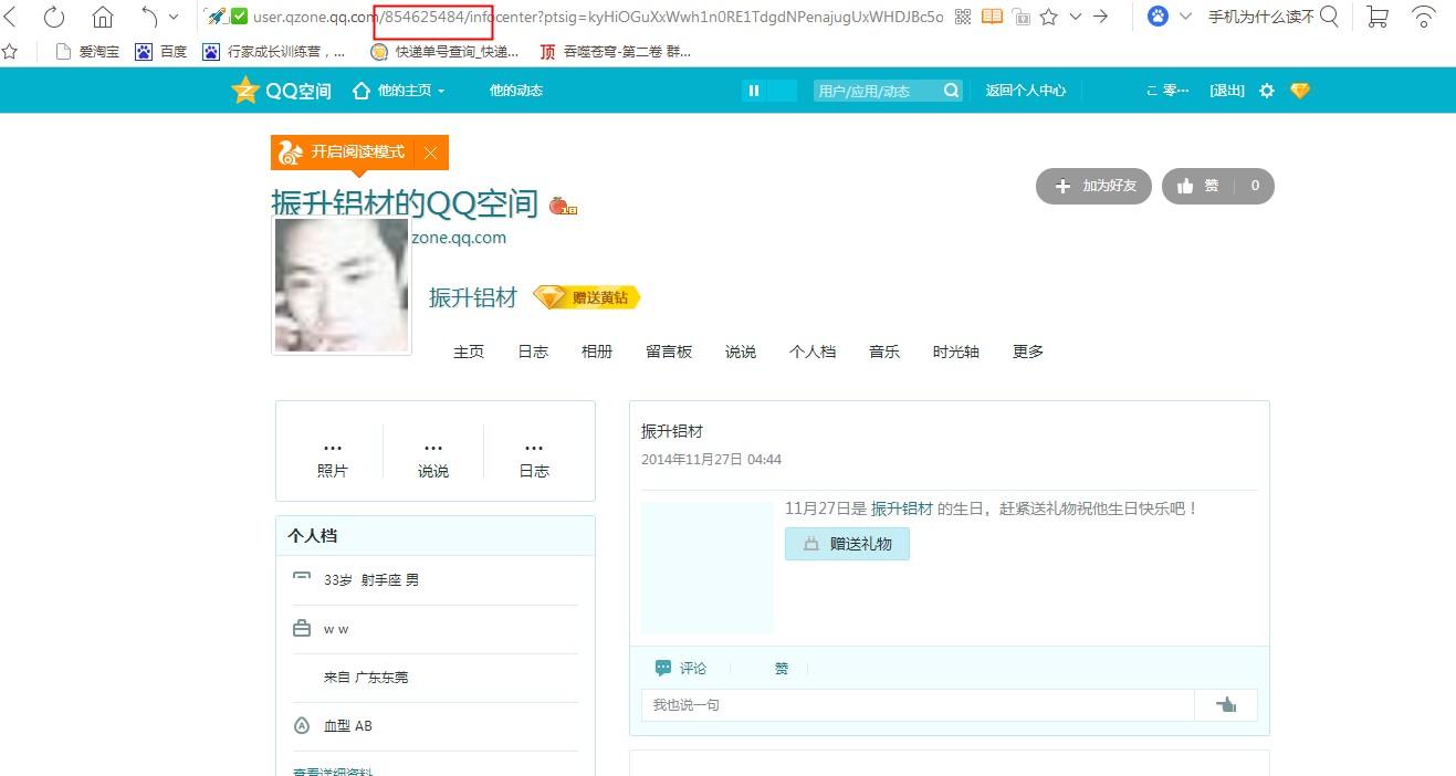 qq号_如何在网页上进入别人的QQ空间_百度知道