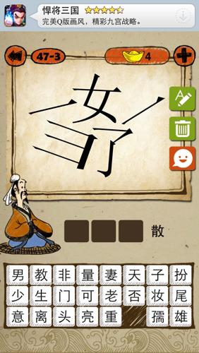 监狱猜成语是什么成语_手机游戏最新攻略 乐单机游戏网