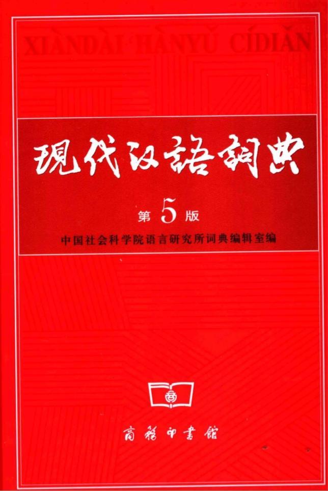 现代 汉语 词典 第 五 版