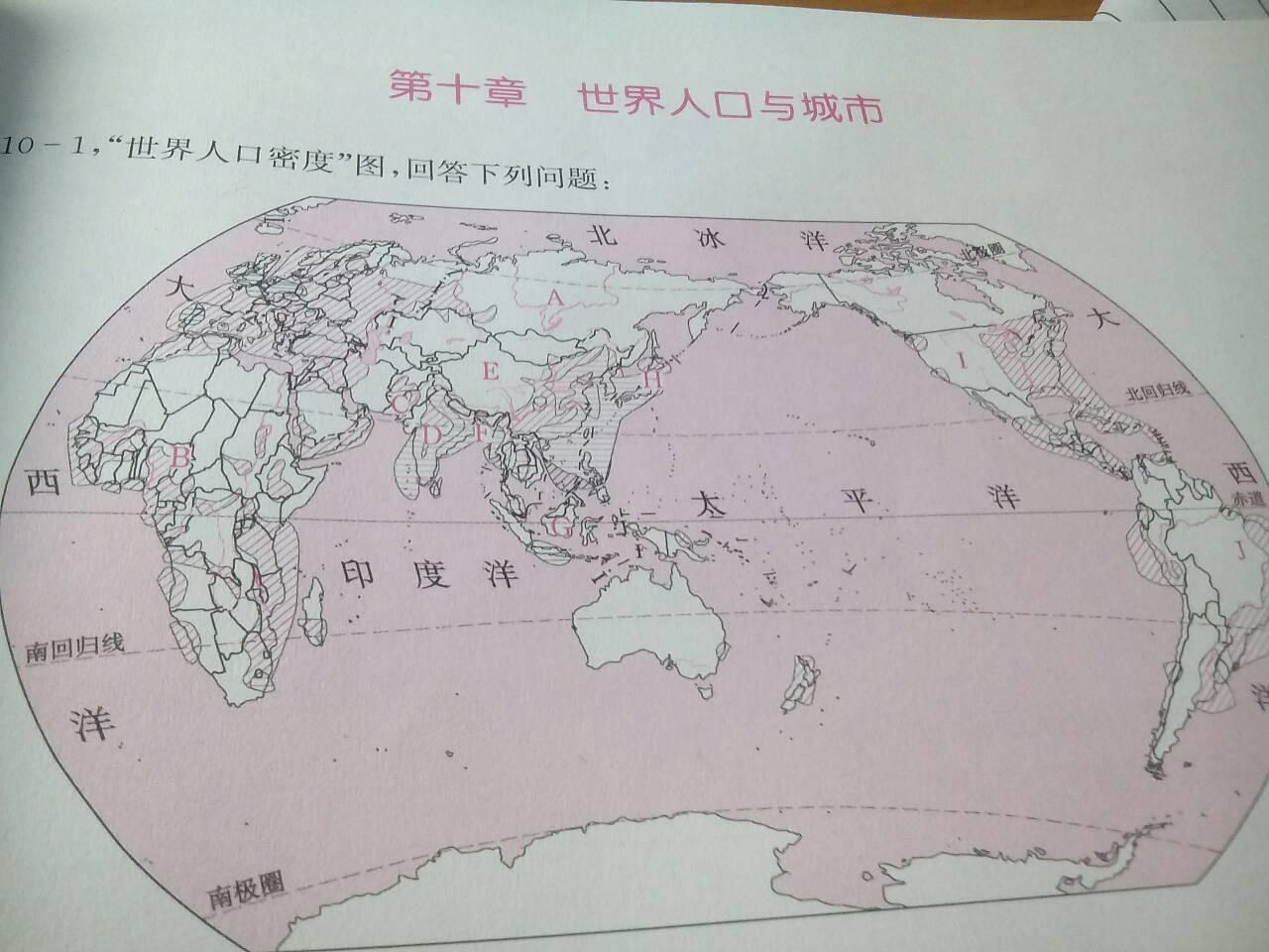 人口稀疏地区_东半球与西半球的分界线是 和 读做 和 题目和参考答案 青夏教
