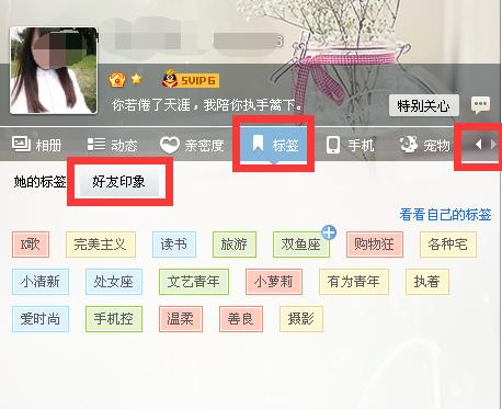 2011qq印象代码_2011qq个性好有印象_好友印象__ - www.qiqidown.com