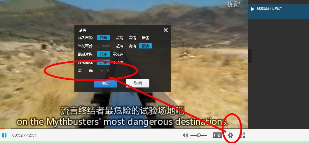 一u酷网_优酷网电视剧播放怎么设置成国语_百度知道